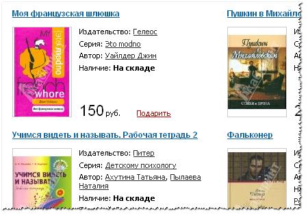 Недетская книга для детского дома (скриншот)