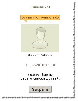 Ухожу из Одноклассников