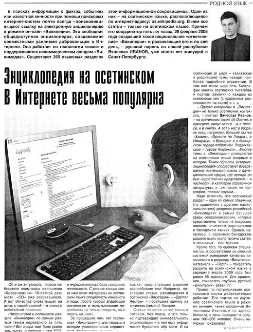 Диана Ревазова об Осетинской Википедии, 3 марта 2010 года
