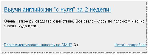 Безграмотным русским языком рекламируют скорый английский