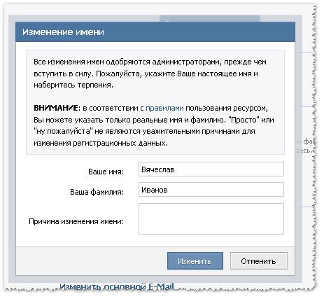 Смена имени и фамилии в Контакте (vkontakte.ru)