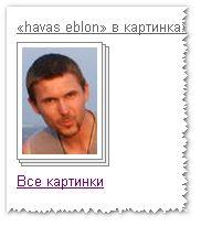 """Только фотография Петера Балажа из Словакии находится по запросу """"havas eblon"""" в Яндексе"""