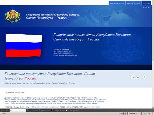 Консульство Болгарии. Новый дизайн сайта