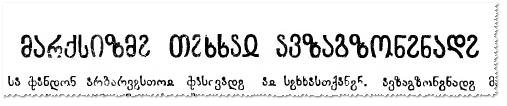 Марксизм и вопросы языкознания в осетинском переводе (1950)