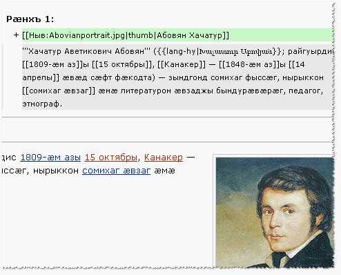 Хачатур Абовян (добавление портрета в Осетинскую Википедию)