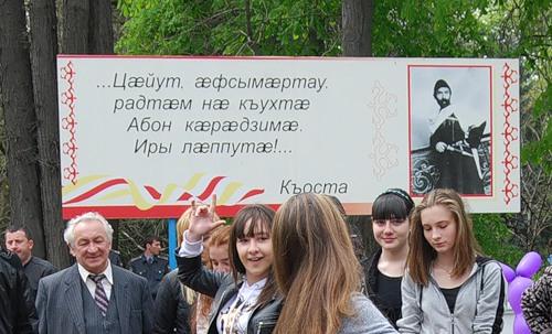 """Центральный парк Владикавказа 1 мая 2010 года. Цитата из Коста Хетагурова с жуткой буквой """"æ"""". Фото Коста Фарниева."""