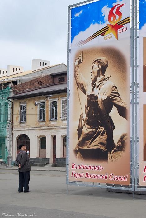 Владикавказ готовится к Дню победы. Фото Коста Фарниева.