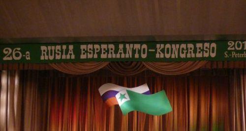 Rusia Esperanto-Kongreso en Peterburgo, 2010. Ornamaĵo de la scenejo. Foto de N. Karamalikova (Peterburgo)