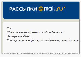 Ошибки на сервисе рассылок Mail.ru (попытка перехода к аукционам)