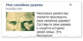 Глаза Ататюрка на рекламе в Фейсбуке
