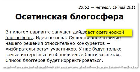 Осетиноской; опечатка на 15-м регионе