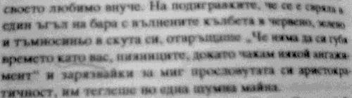"""Фрагмент текста со сравнением: """"...няма да си губя времето като вас, пияниците..."""" (не буду тратить время, как вы, пьяницы)."""