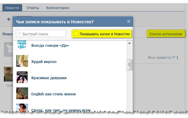 Отключение перепостов вКонтакте