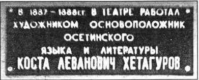 Памятная доска на драмтеатре в центре Владикавказа
