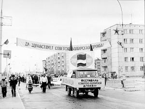 Фестиваль болгаро-советской дружбы в Коми