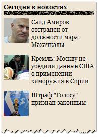 Вторичные заголовки в виде главных новостей дня