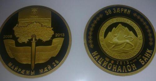Золотая памятная монета Южной Осетии