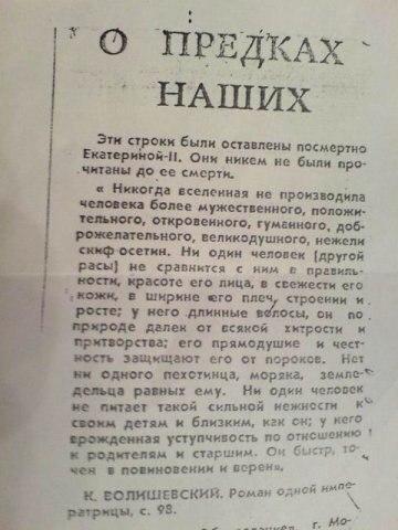 Волишевский об осетинах