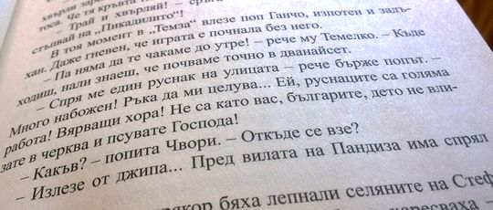 текстовая иллюстрация «Не са като вас, българи...»