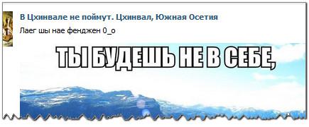Альтернативная орфография для записи осетинских текстов, вКонтакте