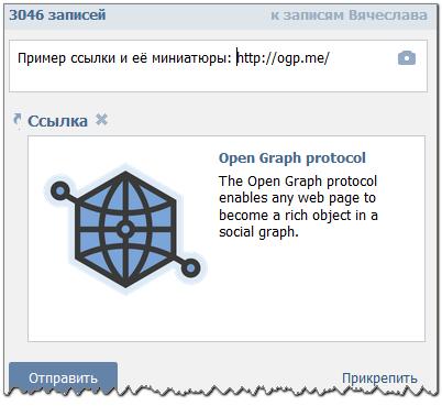 вставка ссылки вКонтакте, появилась картинка с сайта