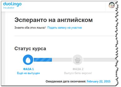 Ход работы над курсом эсперанто на Duolingo