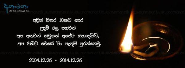 сингальское воспоминание о цунами