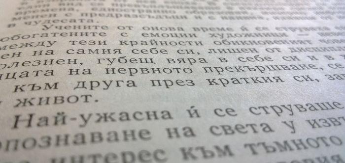 ударение в болгарском тексте