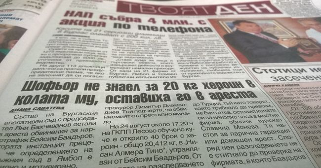 Фрагмент болгарской газеты