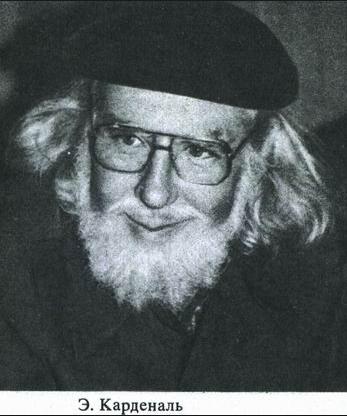 Эрнесто Карденаль