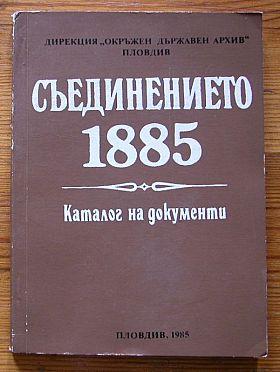 Каталог документов, изданный в 1985-м к юбилею Соединения