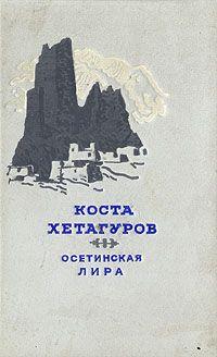 Коста Хетагуров. Осетинская лира