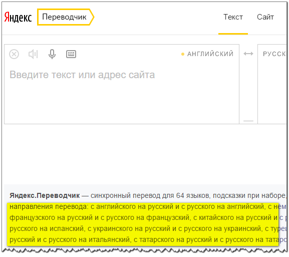 Яндекс-переводчик, скриншот интерфейса
