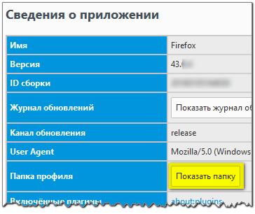 Папка профиля в Firefox