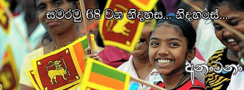 Ланкийцы с флагами Шри-Ланки