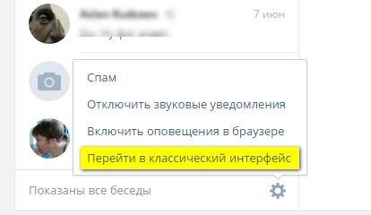Включить старый интерфейс сообщений вКонтакте