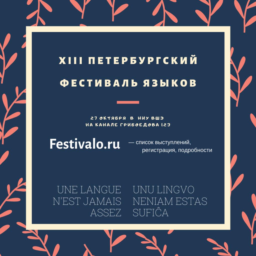 анонс фестиваля языков в формате инста