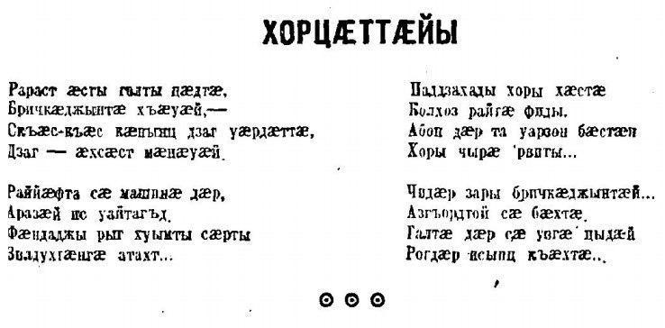 Стихотворение на осетинском языке из журнала Мах дуг за 1947 год