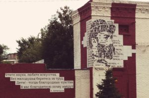 Арт-объект с профилем Коста Хетагурова напротив входа в СОГУ (Владикавказ)