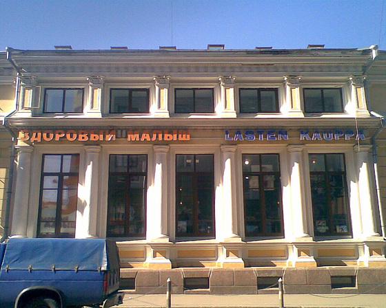 Магазин сети Здоровый малыш в Выборге имеет финскую вывеску